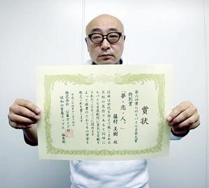 Tokuma_2012award